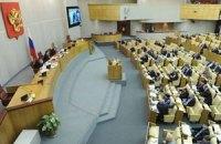 Держдумі запропонували ввести покарання за применшення авторитету Російської імперії