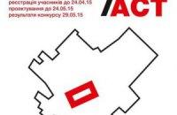 В Киеве объявили конкурс на благоустройство Контрактовой площади