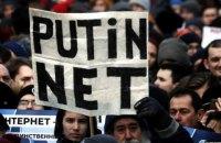 У РФ набув чинності закон про ізоляцію рунету