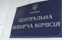 ЦВК прийняла уточнений протокол з результатами довиборів на Прикарпатті