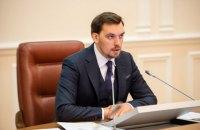 Прем'єр Гончарук відвідає Давос разом із Зеленським