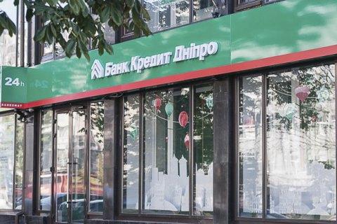 """НБУ дозволив Ярославському купити банк """"Кредит Дніпро"""""""