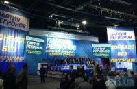 В Донецке начинается чрезвычайный съезд депутатов Партии регионов