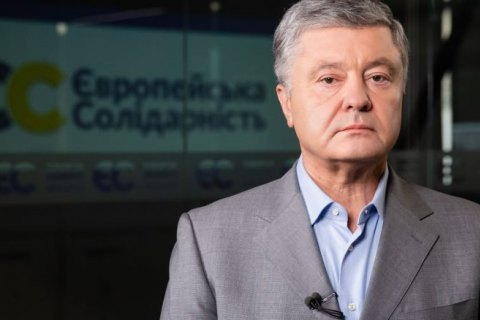 Порошенко призвал срочно вернуть уголовную ответственность за ложь в электронных декларациях