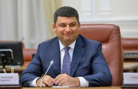 Гройсман оголосив про початок упровадження 4G в Україні