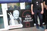 Союз журналистов требует публичного отчета о расследовании убийства Шеремета