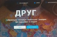 МЗС запустило сервіс для добровільної реєстрації українців під час подорожей за кордон