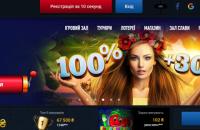 Казино Вулкан - официальный сайт в Украине