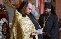 Єромонах з Києво-Печерської лаври приєднався до ПЦУ