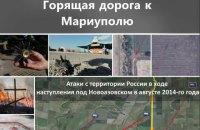 Bellingcat отследил атаку российских войск на Мариуполь