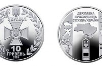 НБУ запускає в обіг 10-гривневу монету на честь прикордонників