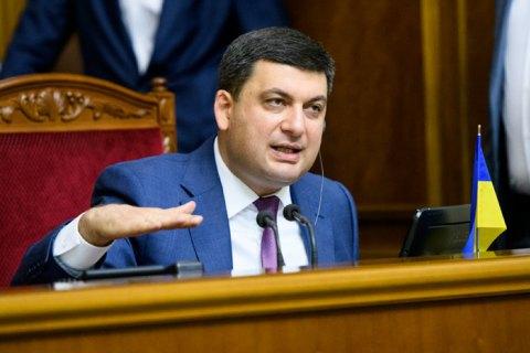 Гройсман: пока я премьер, Продан будет главой ГФС