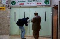 """У Йорданії закрили штаб-квартиру """"Братів-мусульман"""""""
