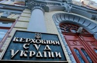 """Послы """"большой семерки"""" признали конкурс в Верховный Суд прогрессом для Украины"""