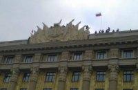Российский флаг на Харьковской ОГА установили граждане РФ