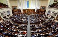 Раде осталось рассмотреть 50 поправок к закону о Донбассе