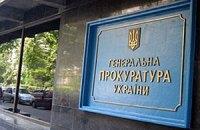 ГПУ отказывается привлекать иностранных экспертов в деле Кучмы