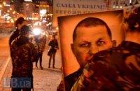 """""""Правый сектор"""" прошел по центру Киева в память о Сашке Билом"""
