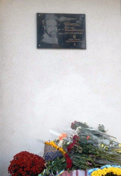 Мемориальная доска