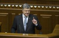 Порошенко отказал России в признании Украины ее канонической территорией