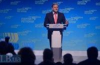 Добкин на съезде призвал к единству Украины