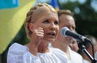 Тимошенко підтримала учасників сутичок на Грушевського