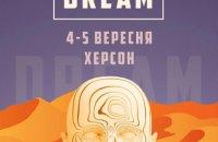 Dream Гогольfest покаже перформанс в Олешківських пісках