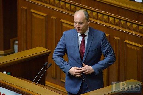 Парубий не предоставил Конституционному Суду список депутатов коалиции (обновлено)