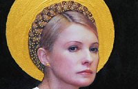 С Тимошенко написали икону