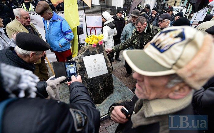 Возле Верховной рады установили камень с табличкой , где цитируется Конституция Украины