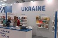 На Лондонському книжковому ярмарку вперше представлять український стенд