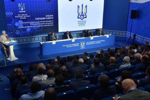 Федерацію футболу України перейменовано в Українську асоціацію футболу
