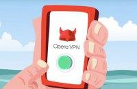 Додаток Opera VPN, що дозволяв обійти блокування в інтернеті, припиняє роботу
