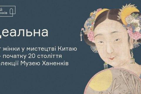 В музеї Ханенків покажуть виставку про образ жінки у китайському мистецтві XVIII-XX ст.
