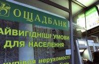Сотрудников Ощадбанка заставляют покупать казначейские обязательства