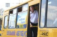 Кабмин разрешит местным властям платить меньше при закупке школьных автобусов