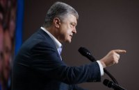 """Порошенко: нові """"люстраційні списки"""" підозріло збігаються із санкційними списками Кремля"""