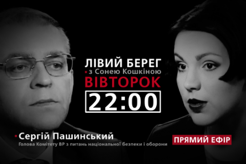 """""""Лівий берег"""": гість - Сергій Пашинський"""