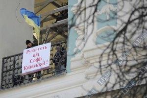 Депутаты Киеврады запретили строить вокруг Софии