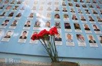 Київ відзначає День героїв