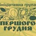 Звернення Громадського комітету «Примирення між народами»