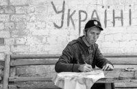 Стас Волязловський. In memoriam