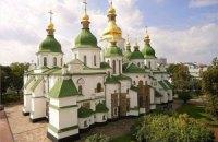 Высший хозяйственный суд поможет внести Софию Киевскую в черный список ЮНЕСКО