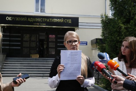 Тимошенко подала в суд на Кабмин за выплату пенсий ниже прожиточного минимума