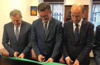 В Катовице открыли украинское консульство