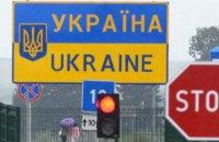Кабмін пом'якшив правила в'їзду в Україну