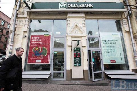 Встолице франции началось рассмотрение дела поиску «Ощадбанка» против РФ