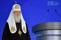 Мінкультури запевнило, що УПЦ КП не існує