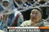 Ситуация в Кыргызстане обеспокоила ООН