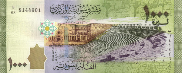 1 000 сирийских фунтов